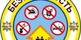 Республиканская акция «Безопасность в каждый дом»