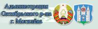 Администрация Октябрьского района г. Могилева