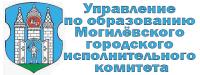 Управление образования спорта и туризма Могилевского горисполкома
