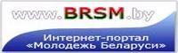 Общественная Организация  БРСМ