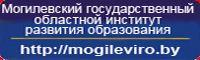 Могилевский государственный областной институт развития образования